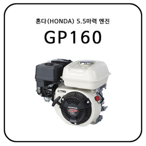 혼다(HONDA) GP160 / 5.5HP